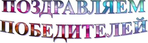 ВОСТОЧНО-ЕВРОПЕЙСКАЯ ОВЧАРКА ВЕОЛАР ЖИЗНЕДАР (МУХТАР) - Страница 5 Pozdravljaem_pobeditelej